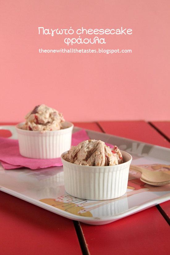 Strawberry-cheesecake-ice-cream