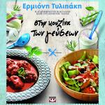 Στην κουζίνα των γεύσεων… το βιβλίο μου!