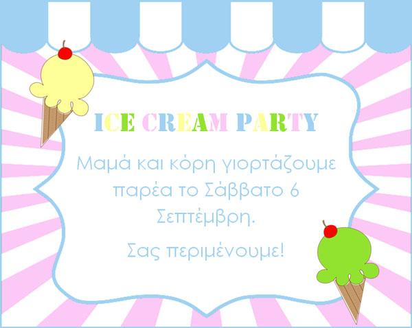 Πάρτι παγωτό