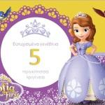 Το πάρτι μας θέμα την πριγκίπισσα Σοφία και λουκανικοπιτάκια