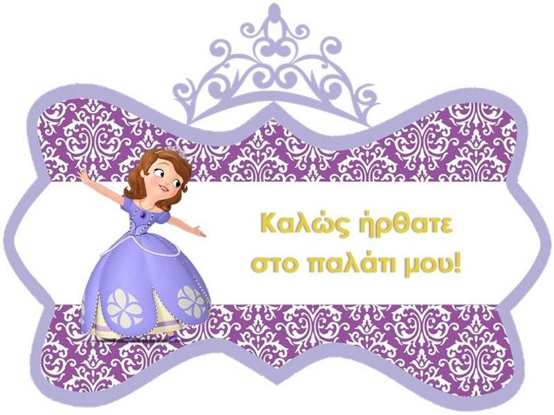 Πάρτι πριγκίπισσα Σοφία