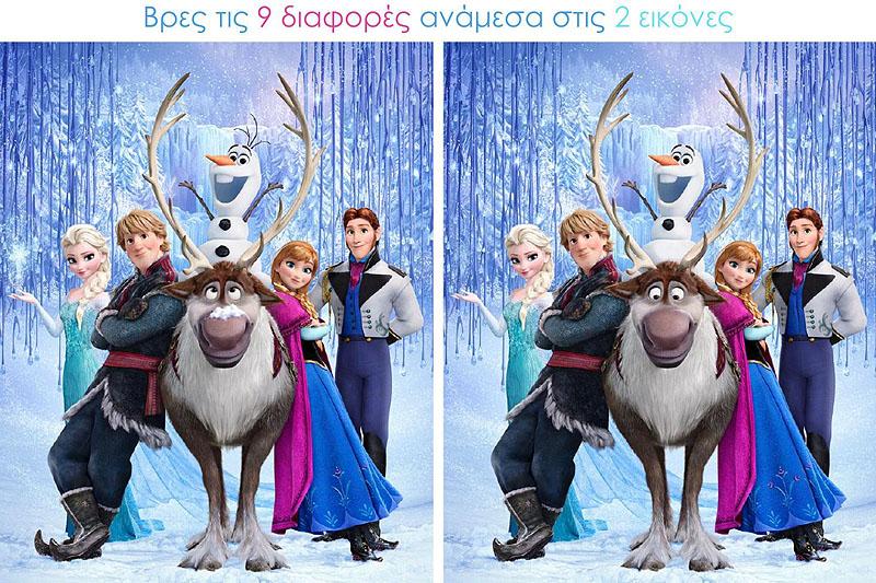 πάρτι Frozen